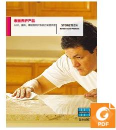STONETECH  catalog